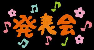 happyoukai_title
