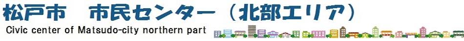 松戸市市民センター(北部エリア)